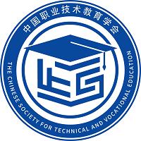中国职业技术教育学会