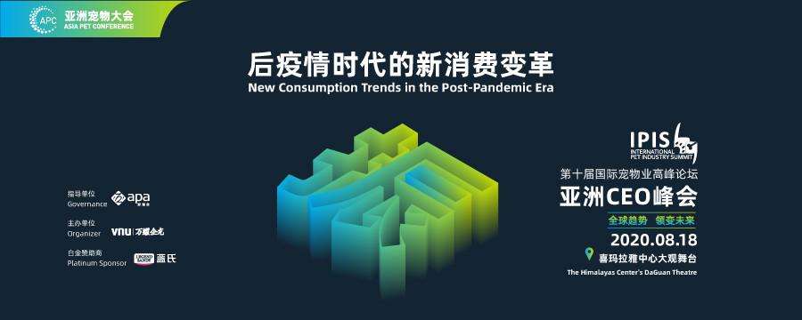 第十屆國際寵物業高峰論壇—亞洲CEO峰會