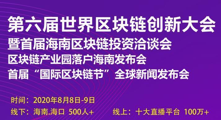第六届世界区块链创新大会暨首届海南区块链投资洽谈会