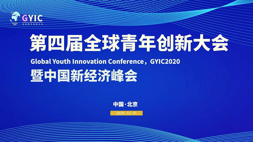 全球青年創新大會(2020)暨中國新經濟峰會