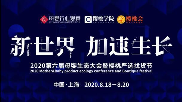 2020母婴生态大会&樱桃严选找货节