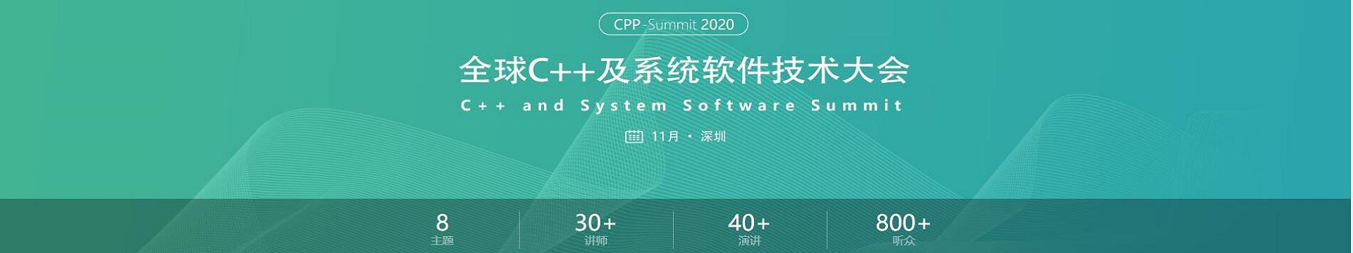 2020全球C++軟件技術大會(深圳)