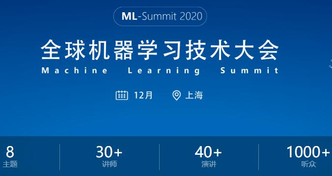 2020全球机器学习技术大会(12月上海)