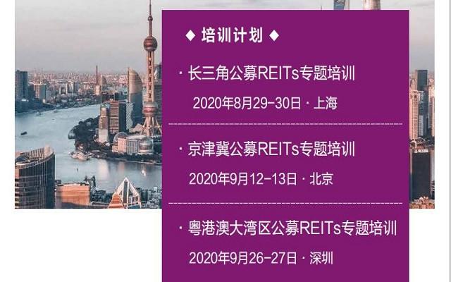 长三角公募REITs专题培训(9月深圳)