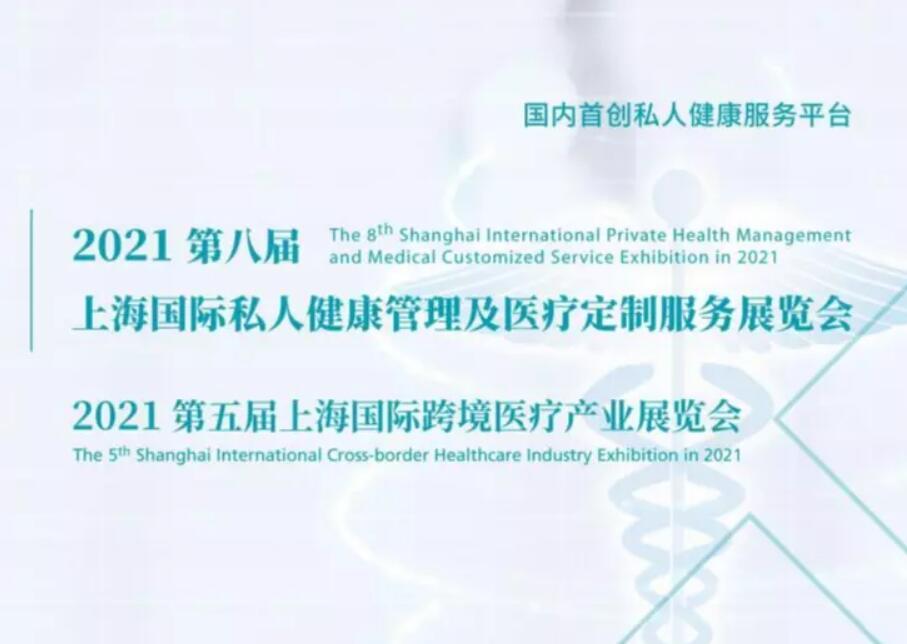 2021第八届上海国际私人健康管理及医疗定制服务展及论坛暨/第五届上海国际跨境医疗展及高峰论坛