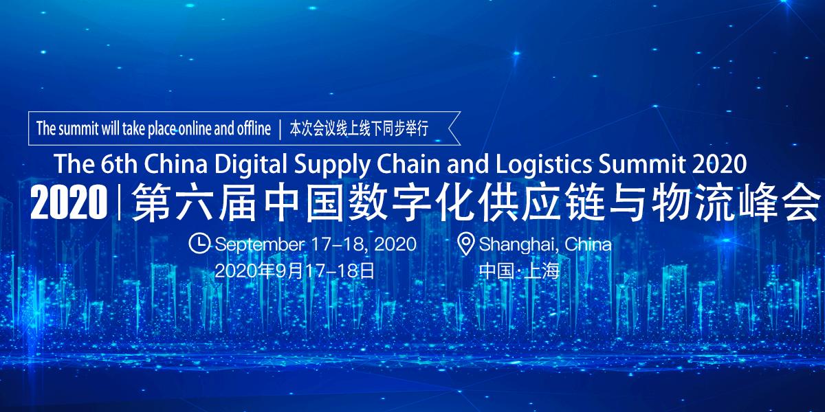 第六届中国数字化供应链与物流峰会