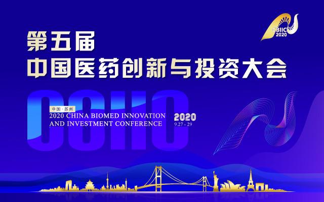 第五届中国医药创新与投资大会(2020CBIIC创投大会)