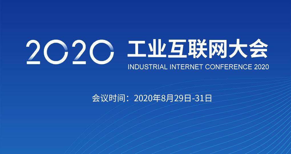 2020工业互联网大会Alli Summit