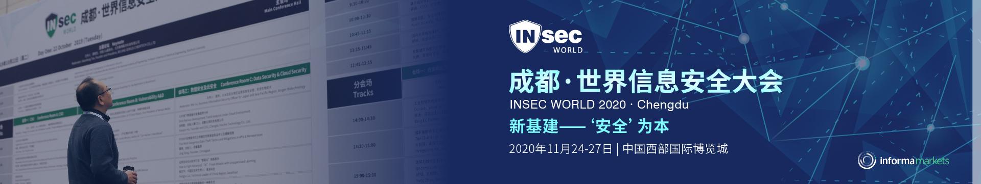 成都·2020世界信息安全大会 INSEC WORLD
