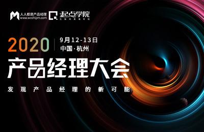 2020产品经理大会(杭州站)
