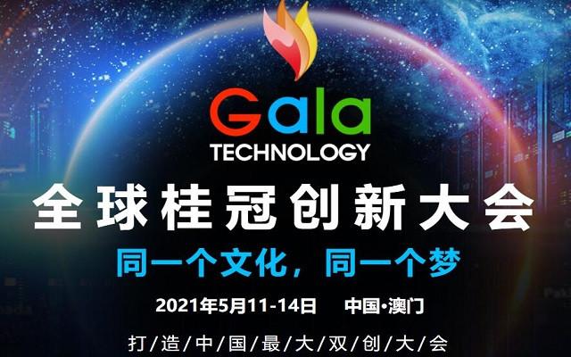 2021全球桂冠创新大会-澳门站(GALA TECH-MACAO)
