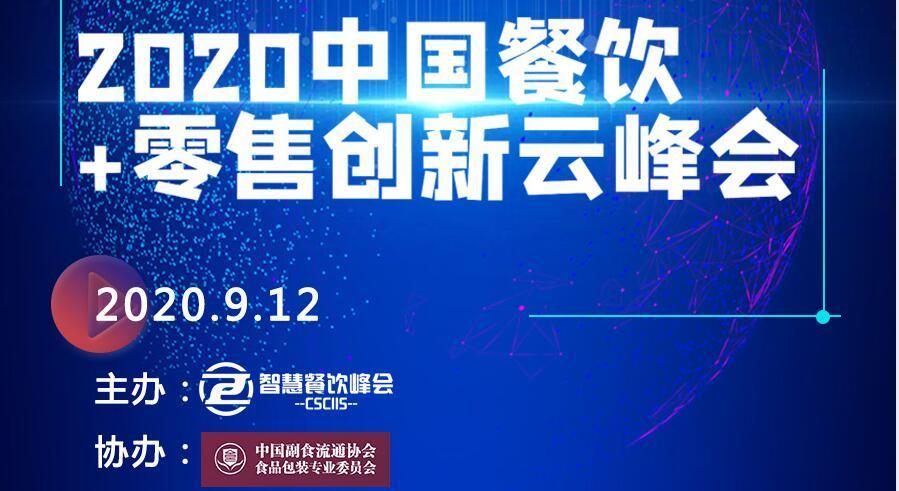 2020中国餐饮+零售创新云峰会