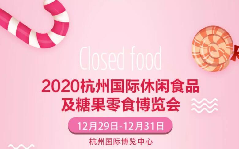 2020杭州国际休闲食品及糖果零食博览会