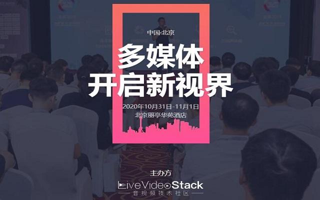 LiveVideoStackCon 2020北京(音视频技术大会)