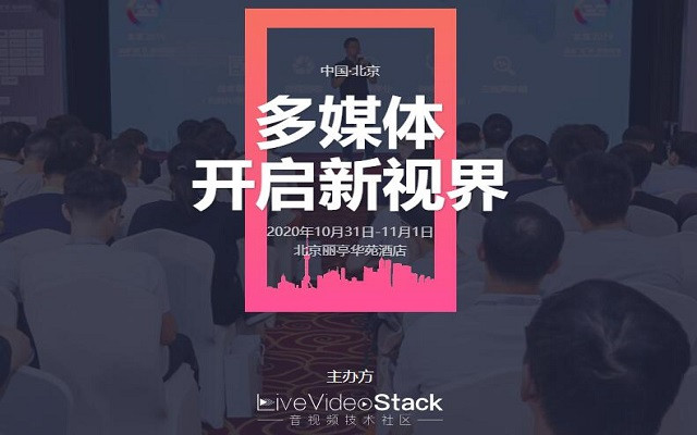 LiveVideoStackCon 2020旧金山(音视频技术大会)线上直播