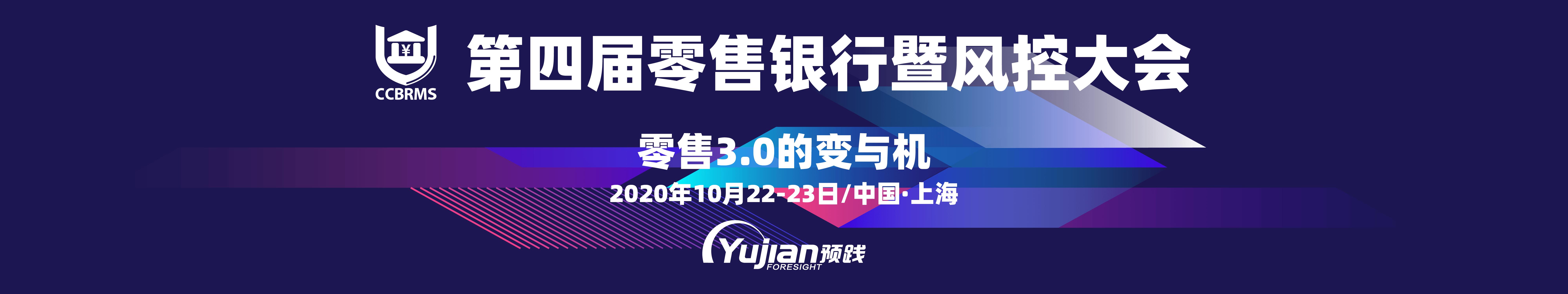 2020第四届零售银行暨风控大会