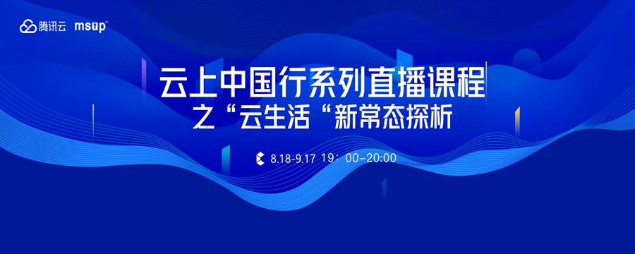 """腾讯云上中国行系列直播课--《""""云生活""""新常态探析》"""