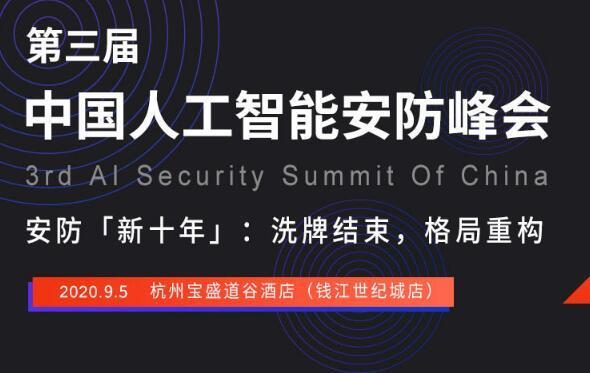 2020中国人工智能安防峰会
