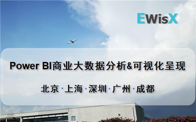 赵保恒:POWER BI商业大数据分析&可视化呈现 深圳9月25日