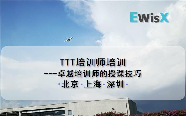 TTT培训师培训---卓越培训师的授课技巧 上海8月13-14日