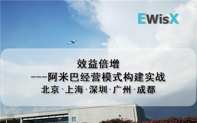 2020效益倍增---阿米巴经营模式构建实战 (广州10月15-16日班)