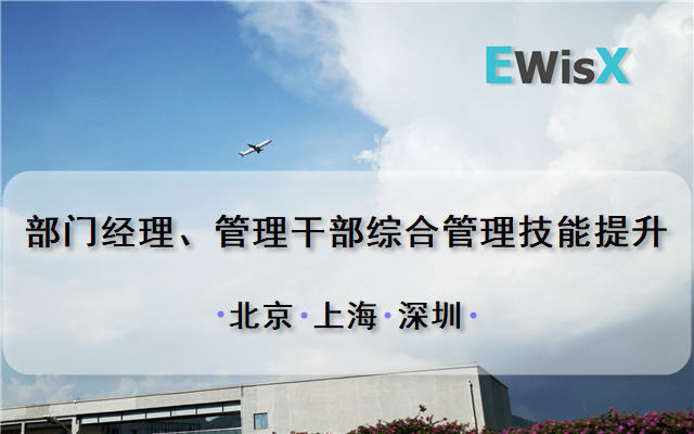 部门经理、管理干部综合管理技能提升 深圳10月29-30日