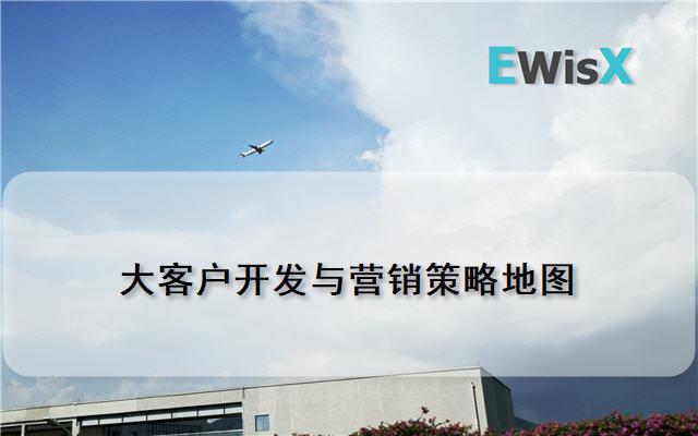 大客户开发与营销策略地图 上海9月5-6日