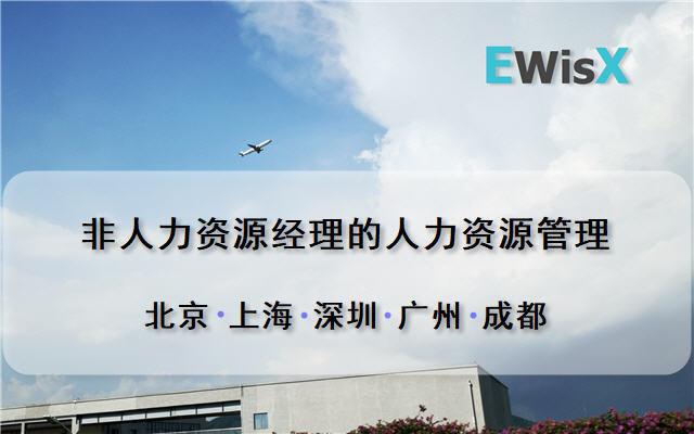 非人力资源经理的人力资源管理 广州11月04-05日