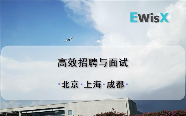 高效招聘与面试 北京11月12-13日