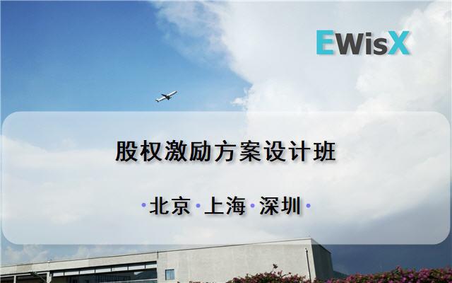 股权激励方案设计班 上海7月9-10日