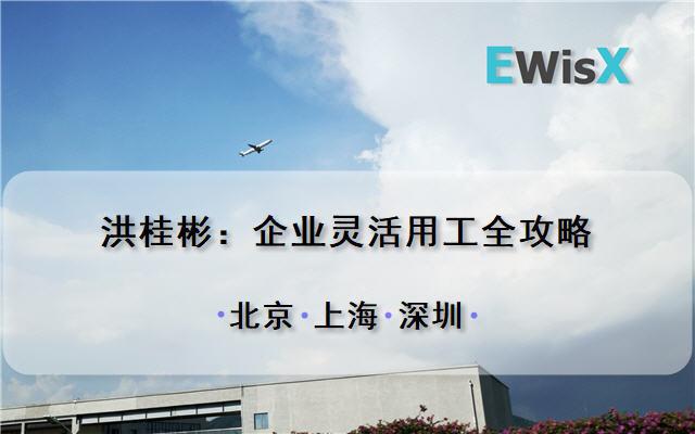 洪桂彬:企業靈活用工全攻略 北京9月17-18日