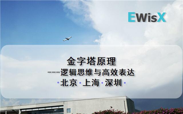 金字塔原理 ---逻辑思维与高效表达 北京9月23日