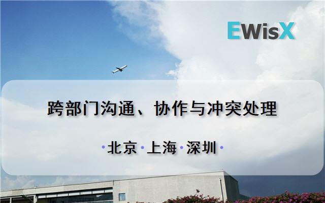跨部门沟通、协作与冲突处理 北京12月10-11日