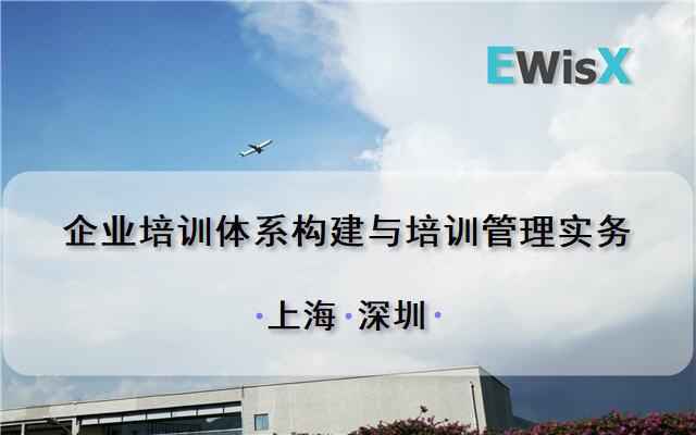 企业培训体系构建与培训管理实务班2020( 4月22-23日北京班)