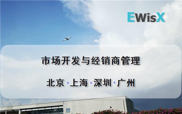 市场开发与经销商管理2020(广州7月10-11日)
