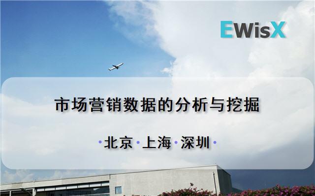 市场营销数据的分析与挖掘 上海8月14日