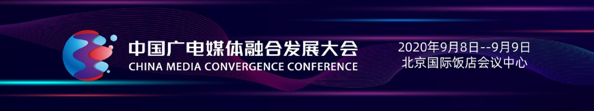 中国广电媒体融合发展大会