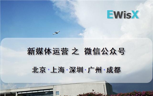微信公众号运营及文案全攻略2020(5月7日广州班)