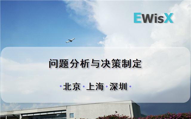 问题分析与决策制定 北京12月17-18日