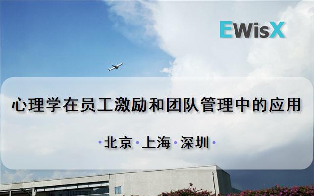 心理学在员工激励和团队管理中的应用 深圳9月24-25日