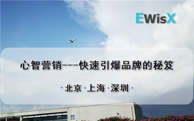心智营销---快速引爆品牌的秘笈 深圳11月19-20日
