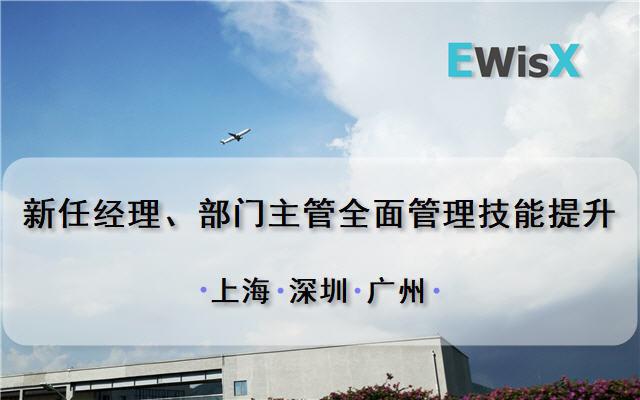 2020新任经理、部门主管全面管理技能提升训练 (4月23-24日广州)