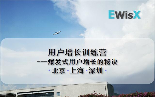 用户增长训练营---爆发式用户增长的秘诀 深圳6月18-19日