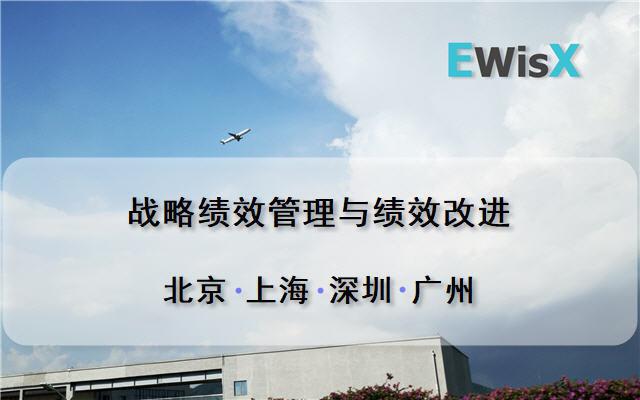 战略绩效管理与绩效改进 广州12月18日
