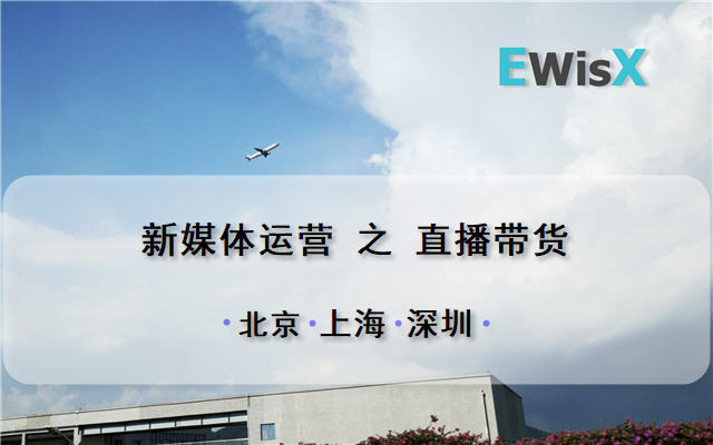 直播带货全攻略 北京11月12-13日
