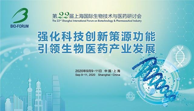 第22届上海国际生物技术与医药研讨会(Bio-Forum2020)