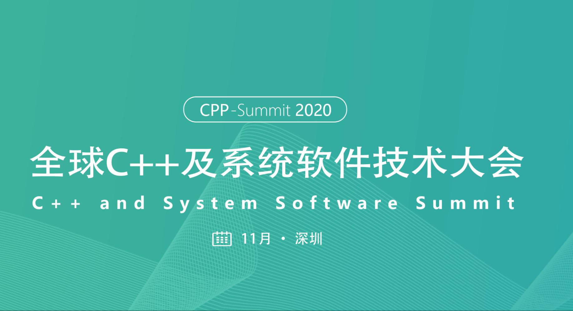 2020全球C++软件技术大会(深圳)
