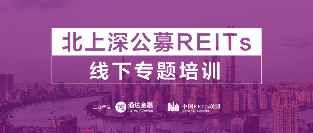粤港澳大湾区公募REITs专题培训(9月深圳)