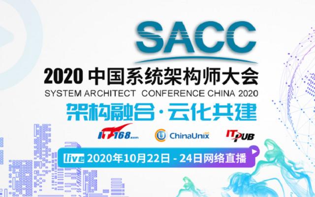 第十二届中国系统架构师大会(SACC2020)云上必威体育登录