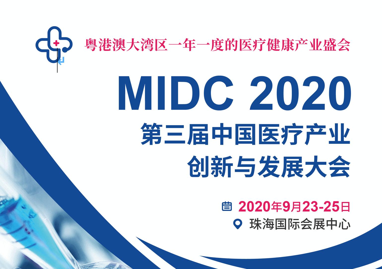 MIDC2020第三届中国医疗产业创新与发展大会
